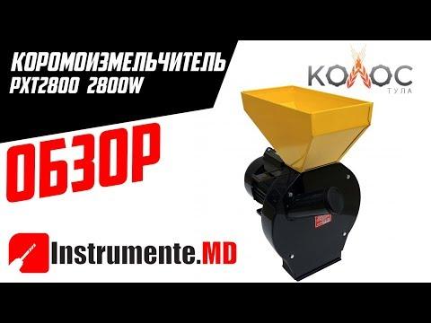 Tocător p-u furajere КОЛОС PXT3050 si PXT2800 - video recenzie