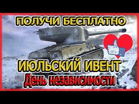 ИЮЛЬСКИЙ ИВЕНТ M6A2E1 - БЕСПЛАТНЫЕ ПРЕМЫ WOT BLITZ