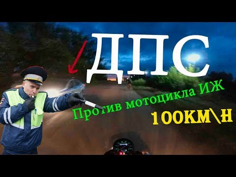 , title : 'ИЖ-Юпитер против полиции   Чуть не поймали!!!!'