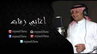 اغاني حصرية عبدالمجيد عبدالله ـ في عيون الدهر | اغاني الزفاف | الزفات تحميل MP3