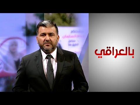 شاهد بالفيديو.. بالعراقي ـ فوز 97 امرأة في الانتخابات البرلمانية