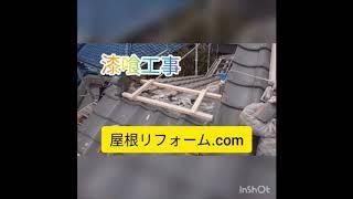 🎦【動画】屋根:棟・漆喰工事