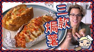 【焗薯】風琴焗薯/芝士煙肉焗薯/酸忌廉焗薯