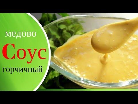 Медово-горчичный соус к мясу