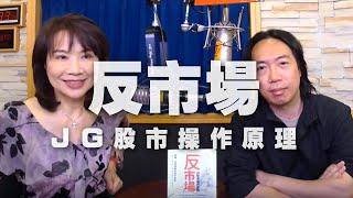 '20.03.27【財經起床號】JG 老師談《反市場》