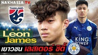 ลีออน เจมส์ (Leon James) นักเตะทีมชาติไทย U-19 ที่ค้าแข้งอยู่กับทีมเลสเตอร์ ซิตี้ ในพรีเมียร์ลีกU-18