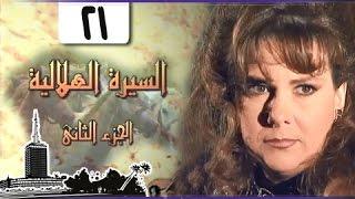 السيرة الهلالية جـ2׃ الحلقة 21 من 37