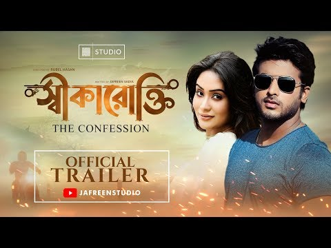 SHIKAROKTI (স্বীকারোক্তি) Official Trailer — Mamo, Shipan — Bangla New Natok 2019 (Full HD)