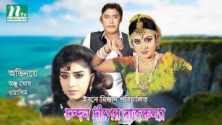 Chandan Diper Rajkonna চন্দন দ্বীপের রাজকন্যা  Anju Ghosh Wasim  Bangla Movie By Ibne Mijan