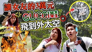 男友將女友最愛的3萬台幣Gucci 飛到外太空!結果自己后悔了!超狂!(Jeff & Inthira)