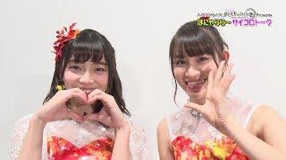 ダイスキ!ほにゃららサイコロトーク#12後藤萌咲&下口ひなな/AKB48[公式]