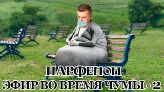ЭФИР ВО ВРЕМЯ ЧУМЫ-2