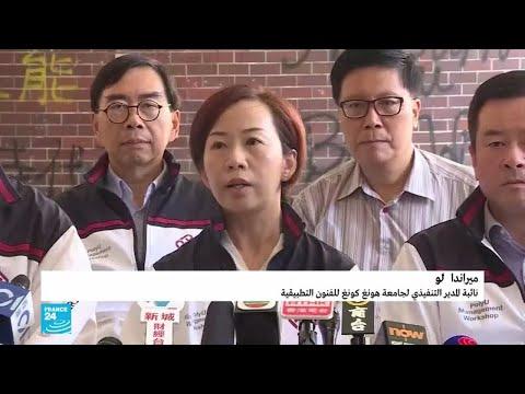 العرب اليوم - شاهد: إدارة جامعة هونغ كونغ للعلوم التطبيقية تطلب من الشرطة إزالة الطوق حولها