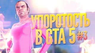 УПОРОТОСТЬ В GTA 5 #3