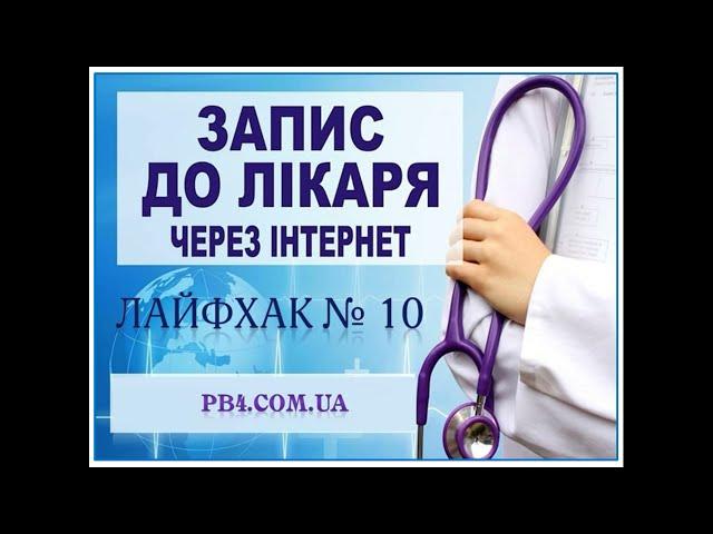 """Лайфхак 10 """"Як записатись до лікаря за допомогою смартфону"""""""