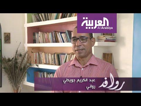 العرب اليوم - شاهد: لمحات من حياة الروائي المغربي عبد الكريم جويطي