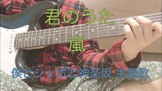 mqdefault - 🔰による 嵐 君のうた(『僕とシッポと神楽坂』主題歌 ギター 弾いてみた
