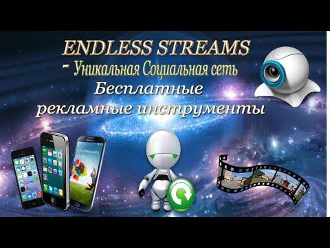 ENDLESS STREAMS - Уникальная социальная сеть. Бесплатные рекламные инструменты.