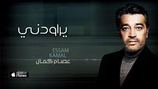 اغاني حصرية عصام كمال - يراودني (حصرياً) | 2016 تحميل MP3