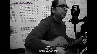 تحميل اغاني نبيل بوذينة يغني أجمل أغانيه: تمنيت في JANVIER 2017 RADIO SFAX FM MP3