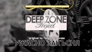 Deep Zone Project - Ти ужасно закъсня (club mix) - original by Georgi Stanchev
