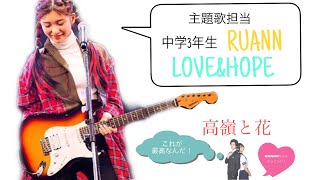 mqdefault - RUANN LOVE&HOPE advertisement video 【高嶺と花】