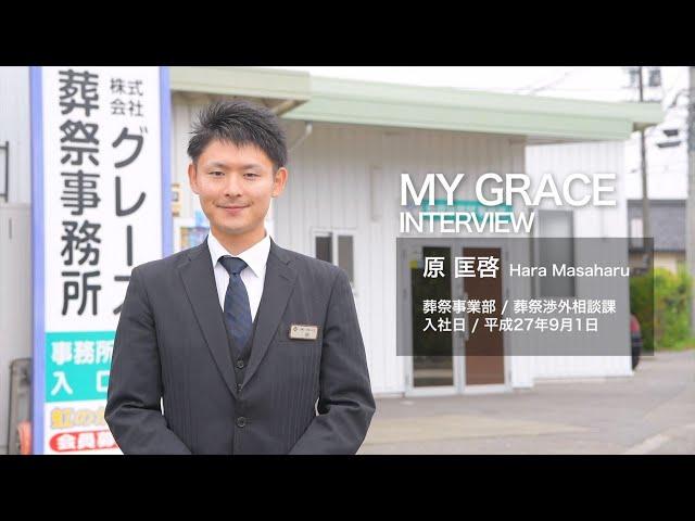 先輩社員インタビュー③【株式会社グレース】
