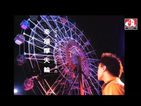 陳奕迅 Eason Chan - 幸福摩天輪 (Official Music Video)