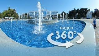 Фонтаны в Анапе — Видео 360° 4K