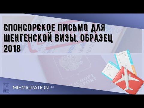 Спонсорское письмо для шенгенской визы, образец 2018