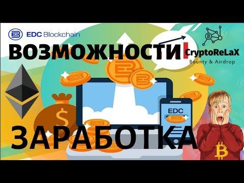 Технология EDC Blockchain и ее возможности | Заработок без вложений с BitSocial Bot