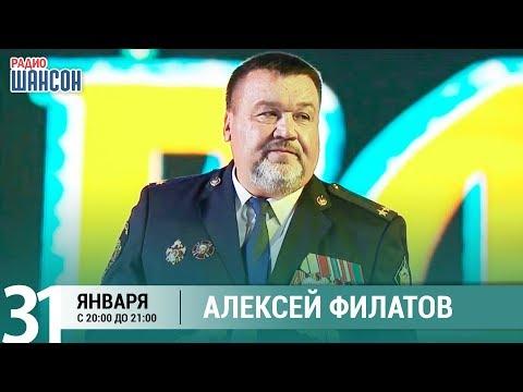 Алексей Филатов в гостях программы «Катюша», Радио Шансон
