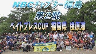 NBCチャプター福島 桧原湖 第2戦    7月21日