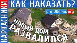 Новый дом в Подмосковье разлетелся на куски от ветра