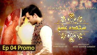 Sajda-e-Ishq | Moomal Khalid, Hassan Ahmed & Natasha Ali | Episode 04 Promo | Aaj Entertainment