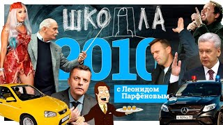 2010: iPad. Отставка Лужкова. Собянин. Леди Гага. Викиликс. Навальный. ЮКОС-2. Янукович. Трололо