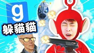 【躲貓貓】「天使低低B」出賣了CAMMAN!?:Gmod Prop Hunt搞笑精華!