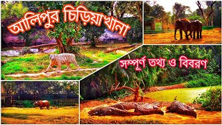 Kolkata alipur zoo | Alipur chiriakhana| আলিপুর চিড়িয়াখানা | Kolkata Chiriyakhana | Alipur zoo