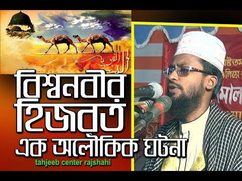 Bangla Islamic Waz 2018 মায়াবি সূরের এক হৃদয় ছোঁয়ানো ওয়াজ Maulana Jiaul Islam বিশ্ব নবীর হিজরত