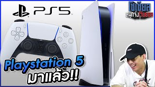Play Station 5 มาแล้ว!! โคตรสวย!!! โซเชียลสนุกจังโว้ย l VRZO