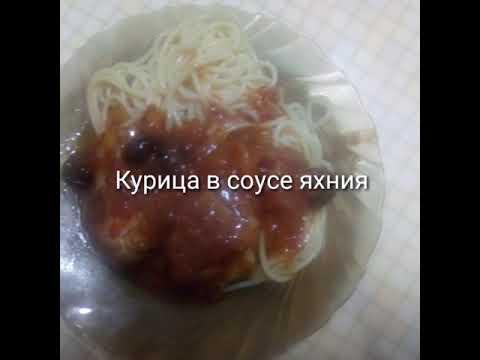 Курица в соусе яхния