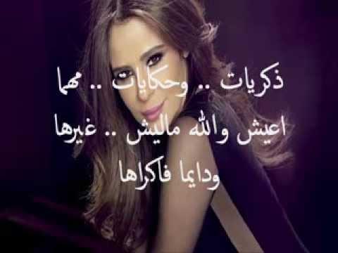 carole samaha wahshani baladi