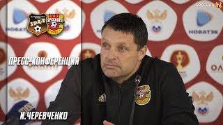 «Урал» - «Арсенал» 1:0 | Пресс-конференция