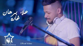 علاء برهان - غارة (حصرياً) | 2021 | Alaa Burhan - Ghara (Exclusive) تحميل MP3