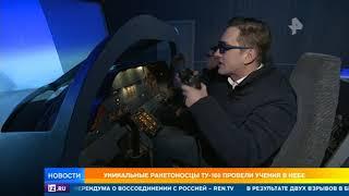 Уникальные ракетоносцы ТУ-160 провели учения в сложных метеоуловиях