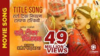 RATO TIKA NIDHAR MA - Movie Title Song || Pramod Kharel, Melina Rai || Ankit Sharma, Samragyee Shah