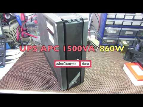 UPS มือสอง APC Back UPS Pro 1500VA/860W By: ช่างเป๋เมกเกอร์ (สินค้าหมด)