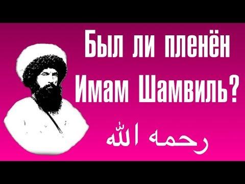 «Был ли пленён Имам Шамвиль رحمه الله?» Мурадулла Дадаев