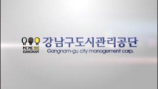 강남구도시관리공단홍보영상 썸네일 이미지