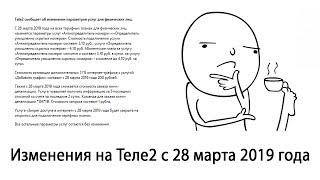 """Изменения в стоимости услуг Теле2 и отмена """"Запрета доступа в интернет"""""""